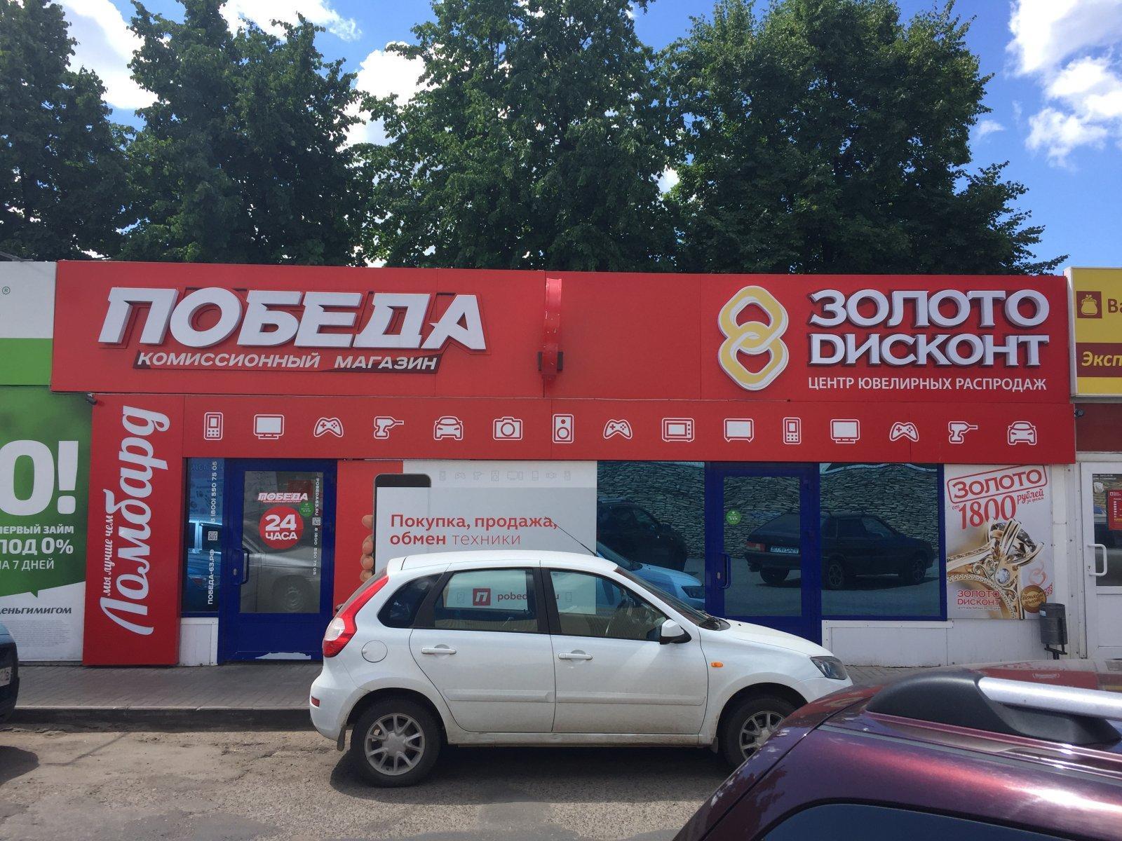 Комиссионный Магазин Победа Челны Каталог